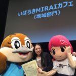 祝 健康づくりアワード優秀賞受賞|いばらきMIRAIカフェ